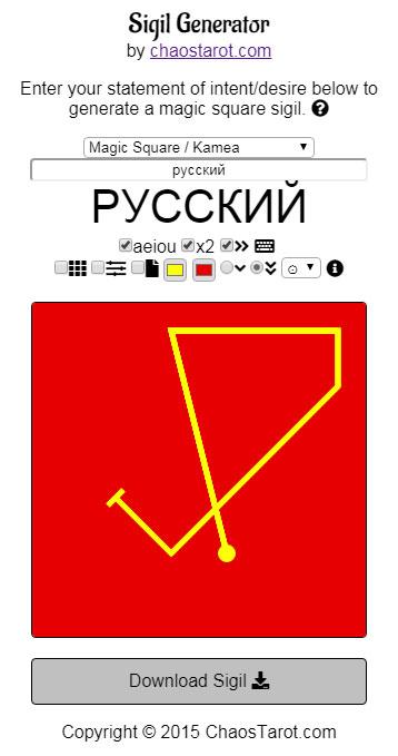русский сигиллы